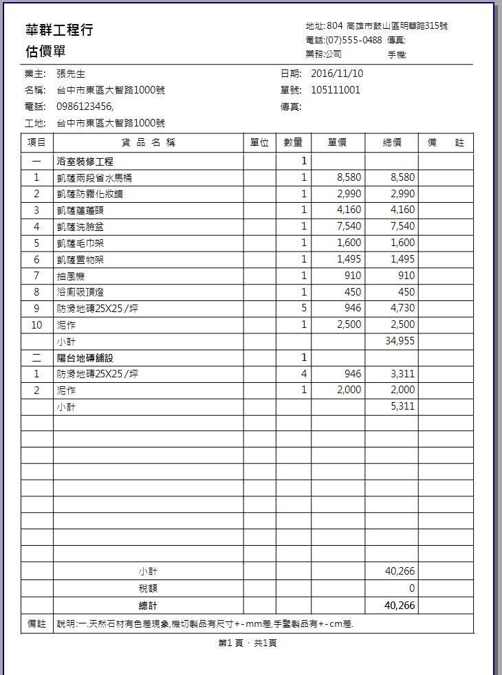 written-estimate2